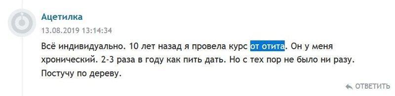 Отзыв с сайта otzovik.com: от отита