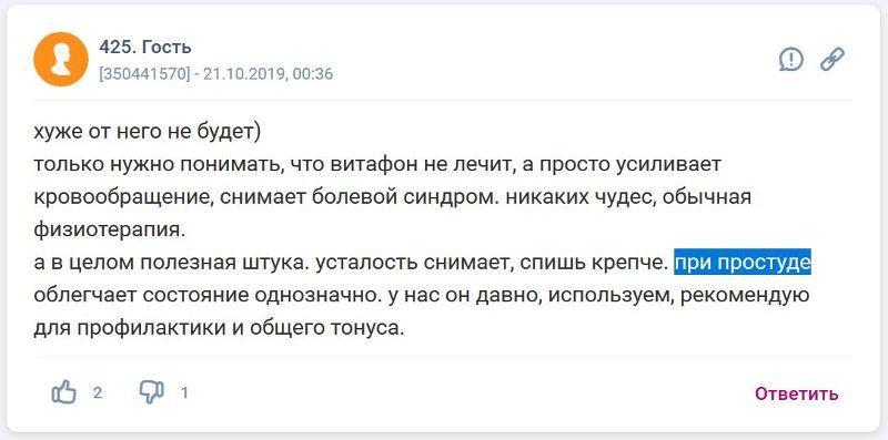 Отзыв с сайта woman.ru: при простуде