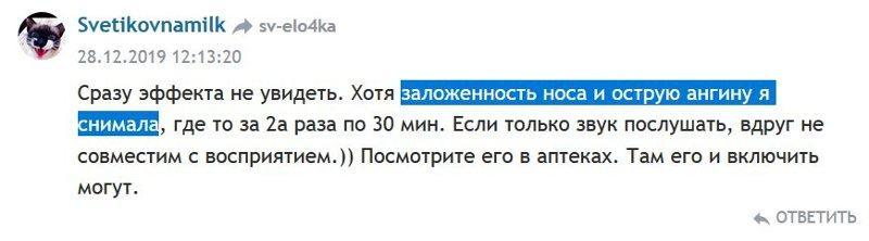 Отзыв с сайта otzovik.com: заложенность носа и острую ангину я снимала