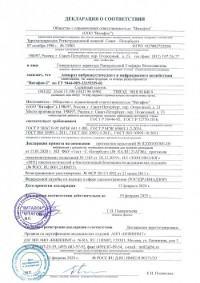 """Декларация о соответствии - Аппарат виброакустического и инфракрасного воздействия """"Витафон-2"""""""