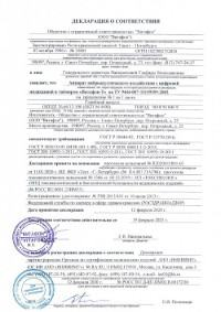 """Декларация о соответствии - Аппарат виброакустического воздействия """"Витафон-Т"""""""